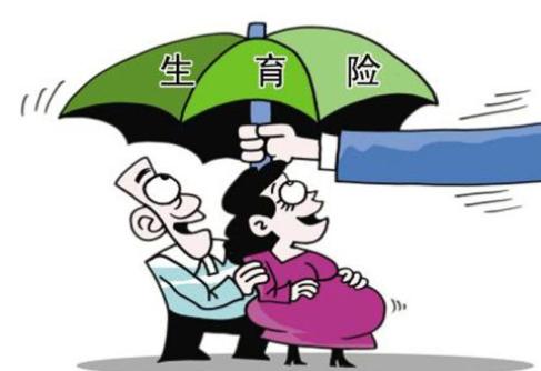 为什么男性生育保险报销比女性低 男性生育保险报销比女性少多少钱